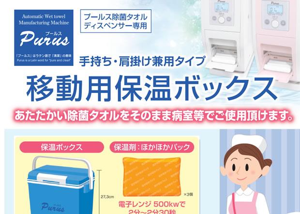 手持ち・肩かけ兼用タイプ。移動用保温ボックス。温かい除菌タオルをそのまま病室でご使用頂けます。
